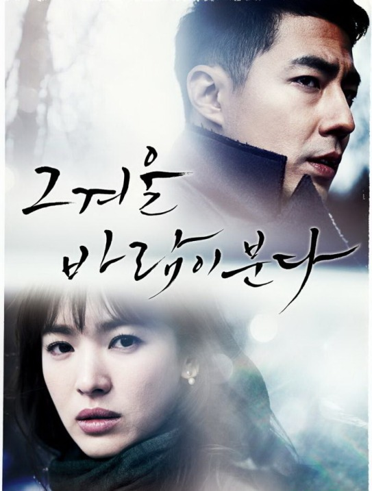 That-Winter-The-Wind-Blows-Poster1x