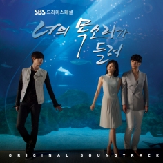 I hear your voice kdrama review (3)