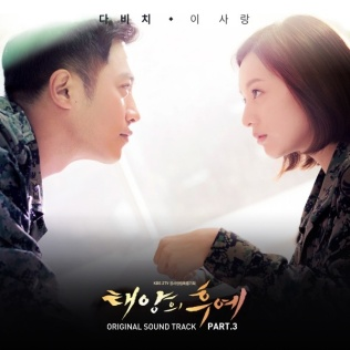 descendants of the sun ost (1)