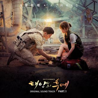 descendants of the sun ost (2)