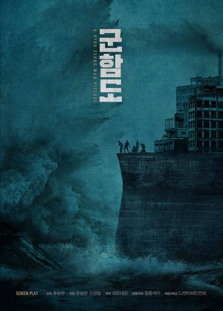 battleship island official poster
